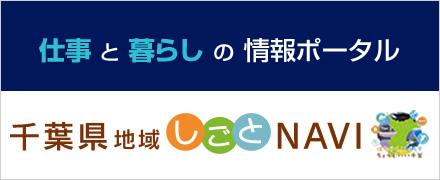 千葉県地域しごとNAVI