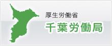 千葉労働局